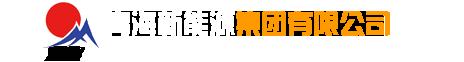 上海五星体育直播app新能源集团有限公司